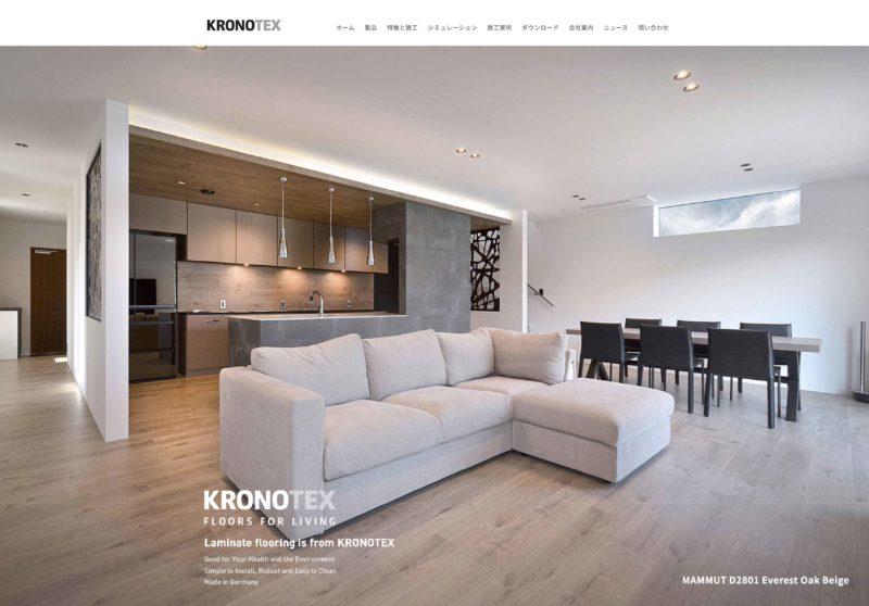 KRONOTEXのWEBサイト